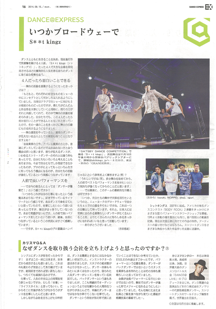 新聞 ニュース ダンス 連載
