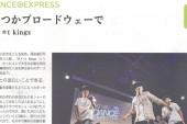 SANKEI EXPRESSにダンスコンテンツ連載