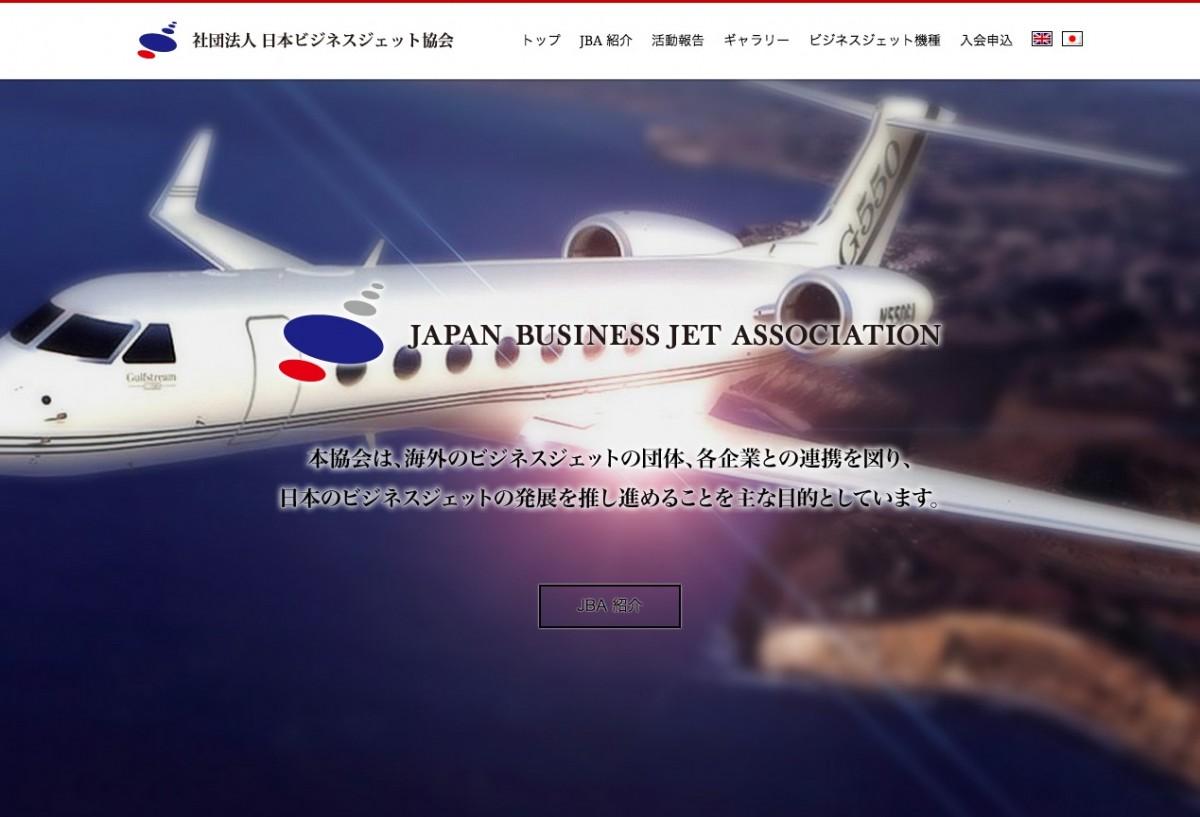 社団法人 日本ビジネスジェット協会 ウェブサイト