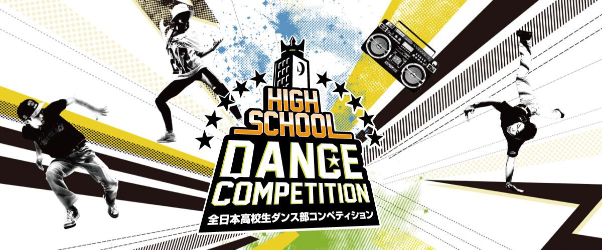 ダンス イベント 高校生 コンテスト