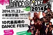 ダンス イベント 小学生 中学生